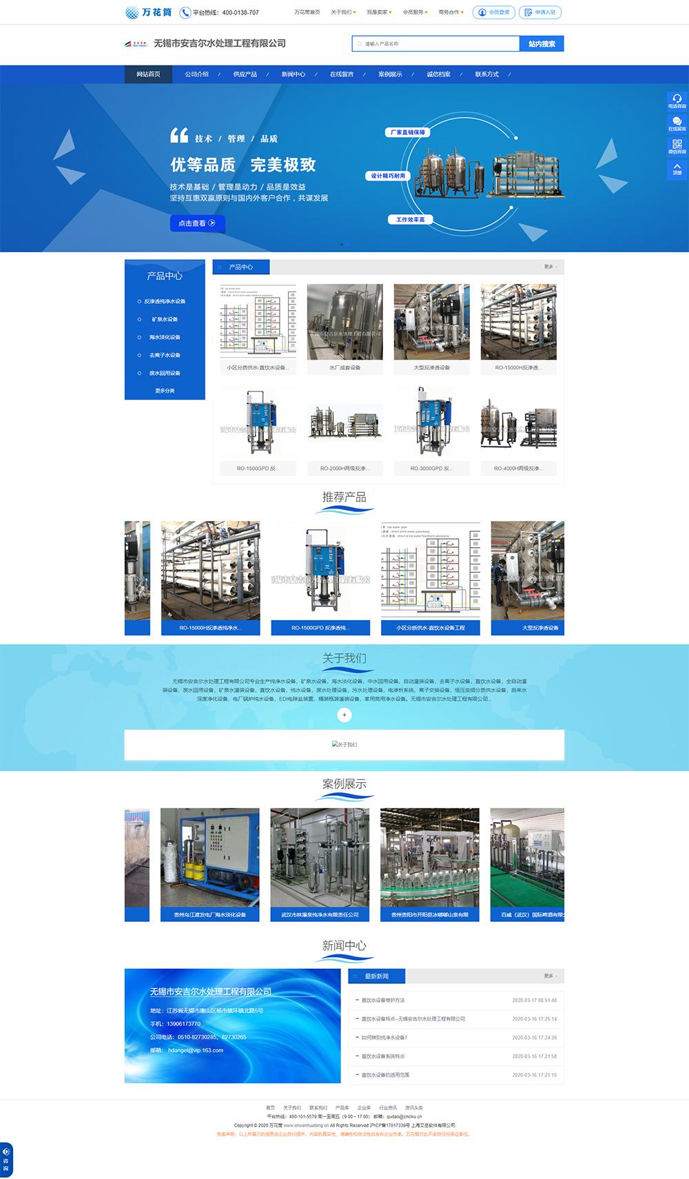 首頁_無錫市安吉爾水處理工程有限公司_萬花筒 拷貝.jpg