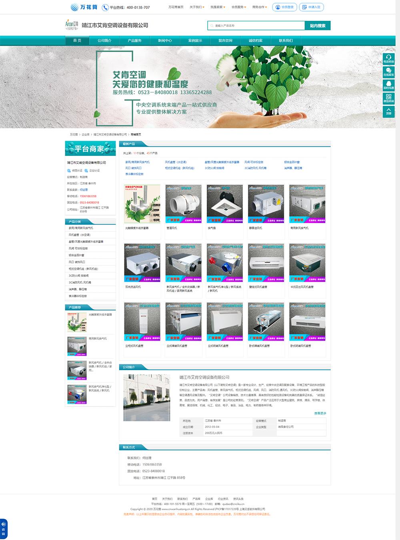 萬花筒-企業庫- 靖江市艾肯空調設備有限公司 拷貝.jpg